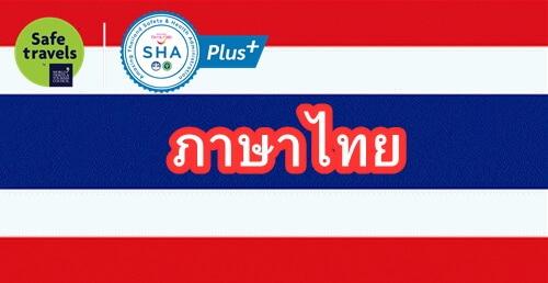 Phuket SHAPlus